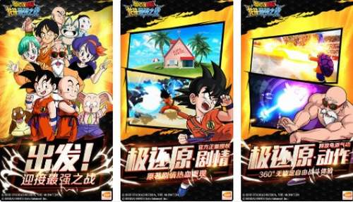 Dragon Ball Strongers Warriors